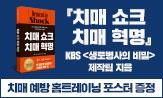 <치매 쇼크 치매 혁명> 출간 이벤트(행사도서 구매 시 '홈 트레이닝 포스터' 증정 )