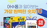 <어린이수학동아 10호> 출간 이벤트(어수동 선물꾸러미 10명추첨(행사 도서 구매시))