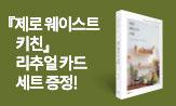 <제로 웨이스트 키친> 리추얼 카드 이벤트(행사도서 구매 시 '리추얼 카드 세트'선택(포인트 차감) )
