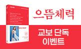 [교보단독] 으뜸체력 시은품 이벤트(행사 도서 구매시 '으뜸챌린지노트'선택(포인트차감))