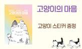 <고양이의 마음> 출간 기념 이벤트(행사 도서 구매시 '고양이 스티커'선택(포인트차감))