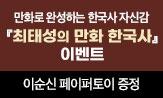<최태성의 만화 한국사> 출간 이벤트 (행사도서 구매 시 '이순신 페이퍼토이'선택(포인트 차감) )