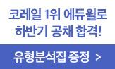 [코레일1위 에듀윌]유형분석집 증정 이벤트 (페이지 내 '유형분석집 PDF 다운반기')
