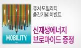 <퓨쳐 모빌리티> 출간 이벤트(행사도서 구매 시 '신재생에너지 브로마이드'선택(포인트 차감) )