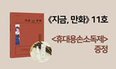 <지금만화 11호> 출간 이벤트(휴대용 손소독제 선택(행사 도서 구매시))