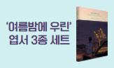 <여름밤에 우린> 출간 이벤트(행사 도서 구매시 '엽서 3종 세트'선택(포인트차감))