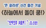 <하늘에서 돌이 쿵> 출간 이벤트 (행사도서 포함 2만원 이상 구매 시 '연필세트'선택(포인트 차감) )