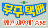 <우주 택배> 출간 이벤트(행사도서 구매 시 '팝콘 지우개'선택(포인트 차감) )