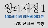 <왕의 재정1 리커버 에디션> 예약판매 이벤트(아메리카노 기프티콘 5명추첨(기대평 작성 시))
