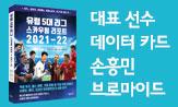 <유럽 5대 리그 스카우팅 리포트 2021-22> 출간 이벤트(행사 도서 구매시 '데이터 카드&대형 브로마이드'증정(책과랩핑))