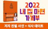 <2022 내 집 마련 가계부> 초판 이벤트(행사 도서 구매시 '친필사인본'/초판 한정 '초대권(12명)'(도서 내 삽입))