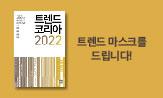 트렌드 코리아 2022 예약판매(마스크 선택 (행사도서 구매시) )