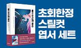 <용과 주근깨 공주> 출간 이벤트(초판 한정 '스틸컷 엽서 세트'증정(책과랩핑))