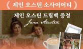 <제인 오스틴 소사이어티> 출간 이벤트(행사 도서 구매시 '드립백(원두랜덤)'선택(포인트차감))