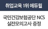 <국민건강보험공단> 모의고사 증정 이벤트 페이지 내 'NCS 실전모의고사' 다운로드