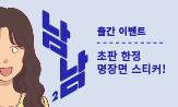 <남남 2> 출간 기념 이벤트(초판 한정 '일러스트 스티커'증정(책과동봉))