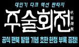 <주술회전 팬북> 예약 판매 이벤트(행사 도서 구매시 '아크릴 일러스트 카드'선택(포인트차감))