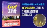 <Go! 차박> 출간 기념 이벤트(행사 도서 구매시 '가랜드 조명(색상랜덤)'선택(포인트차감))