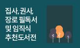 <집사, 권사, 장로 필독서 및 임직식 추천도서전>(크리스피 크림도넛 3명, 롯데리아 3명, 브니엘 도서 5명추첨(기대평 작성 시))