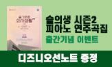 <슬기로운 의사생활 2 OST 피아노 연주곡집> 출간 이벤트(행사도서 구매 시 '디즈니 오선 노트'선택(포인트 차감) )