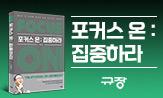 <포커스 온: 집중하라> 출간 이벤트(아메리카노 기프티콘 5명추첨(기대평 작성 시))