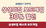 상상의집 보드게임 할인전(단독 30% 할인)