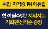 [에듀윌] 기화펜 선착순 증정 이벤트 (행사 도서 구매시 '기화펜'선택(포인트차감))