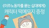 <이주노동자를 묻는 십대에게> 출간 이벤트(행사 도서 구매시 '떡메모지'선택(포인트차감))