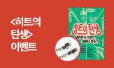 <히트의 탄생> 출간 이벤트(행사도서 구매 시 '우표형 마스킹 테이프'선택(포인트차감))
