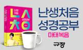 <난생처음 성경공부 : 마태복음> 기대평 이벤트(아메리카노 5명추첨(기대평 작성 시))