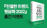 <친절한 트렌드 뒷담화 2022> 출간 이벤트(편백나무 방향제 선택(행사 도서 구매시))