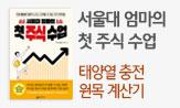 <서울대 엄마의 첫 주식 수업> 출간 이벤트(원목 계산기 3명추첨(klover리뷰 작성 시))