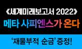 <세계미래보고서 2022> 출간 이벤트(재물부적 순금 2명추첨(기대평 작성 시))
