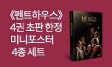 <펜트하우스 4> 초판 한정 이벤트 (행사도서 구매 시 '배우 사인 미니포스터'증정(책과 랩핑) )