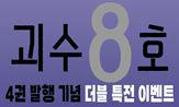 < 괴수 8호. 4(더블특장판) > 이벤트(행사 도서 구매시 '한정판 구성'증정(책과동봉))