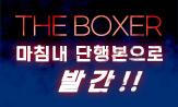 <더 복서 1권> 출간 기념 이벤트(한정판 구매시 '한정판 BOX'증정(책과동봉))