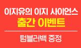 <이지유의 이지 사이언스> 출간 이벤트 (행사 도서 2만원이상 구매시 '텀블러백'선택(포인트차감))