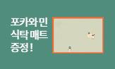 <정원에서> 출간 이벤트 (행사도서 구매 시 '포카와 어린이 식탁매트'선택(포인트 차감) )