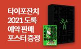 <타이포잔치 2021> 발간 이벤트(행사도서 구매 시 '거북이와 두루미 포스터'선택(포인트 차감) )