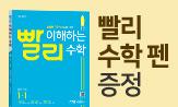 [동아출판] 빨리 이해하는 중학수학 이벤트(빨리 수학 펜 선택(행사 도서 구매시))