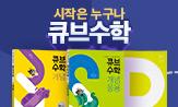 [동아출판] 큐브수학 구매 이벤트(수학 풀이 노트 선택(행사 도서 구매시))