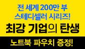 <최강 기업의 탄생> 출간 이벤트(노트북 파우치 2명추첨(기대평 작성 시))