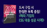 <2022 한국이 열광할 세계 트렌드> 출간 이벤트(해외기업ESG사례집 선택(행사 도서 구매시))