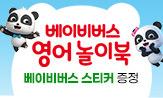 <베이비버스 영어 놀이북> 출간 이벤트(베이비버스 스티커(포인트차감))