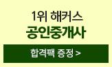 < 공인중개사 >합격팩 증정 이벤트 (행사 도서 구매시 '합격팩'선택(포인트차감))