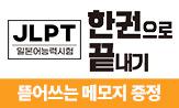2021년 JLPT 한권으로 끝내기 개정판 출간 이벤트(뜯어쓰는 메모지(포인트차감)+급수별 온라인 모의고사,단어장(다운))