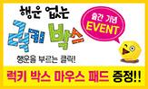 <행운 없는 럭키 박스> 출간 기념 이벤트(행사도서 구매 시 '럭키 박스 마우스패드'선택(포인트 차감) )