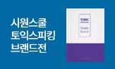 [시원스쿨] 토익스피킹 브랜드전(토스 스터디노트+손세정제(포인트차감))