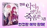 <악역의 엔딩은 죽음뿐 3권> 예판 이벤트(한정판 구매시 '한정판 구성'증)