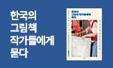 <한국의 그림책 작가들에게 묻다> 출간 이벤트(행사도서 구매 시 '저자 친필 사인'증정 )